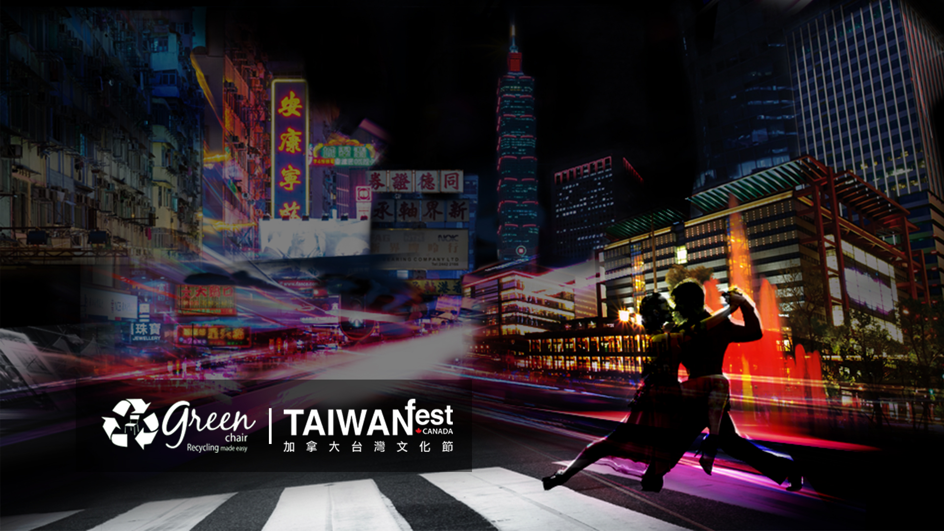 Volunteers needed for TaiwanFest